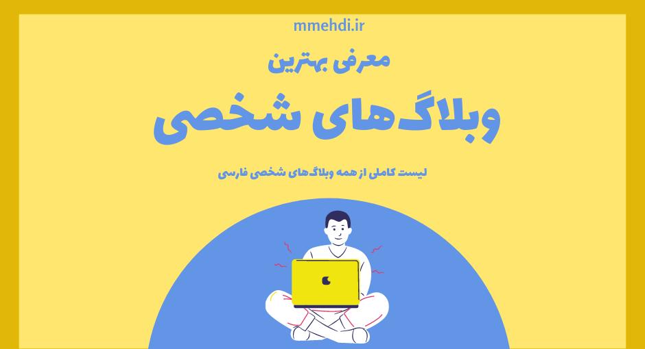 معرفی بهترین وبلاگ های شخصی