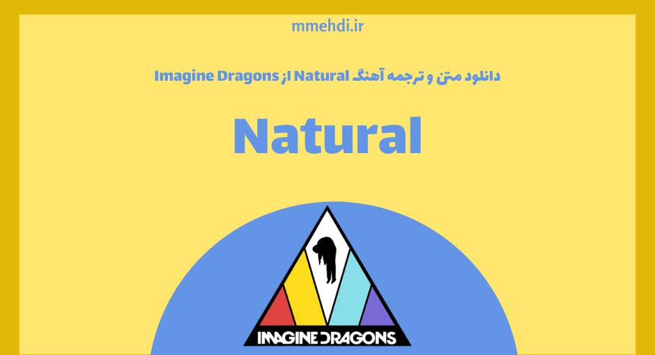 متن و ترجمه Natural از Imagine Dragon