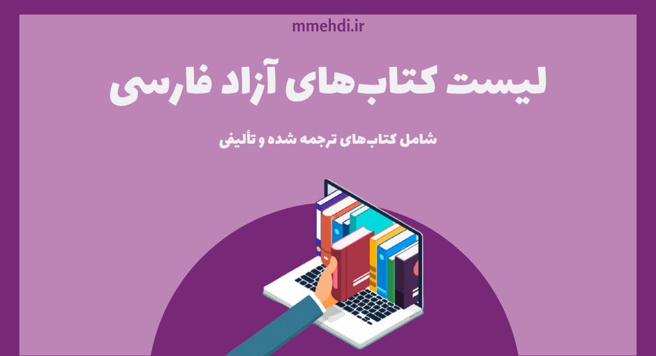 لیست کتاب های رایگان فارسی