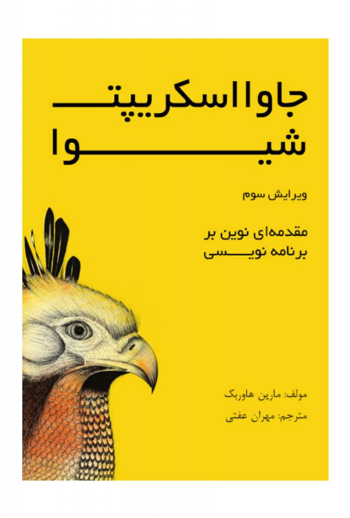 کتابهای آزاد فارسی
